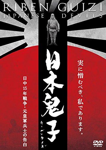 日本鬼子(リーベンクイズ)