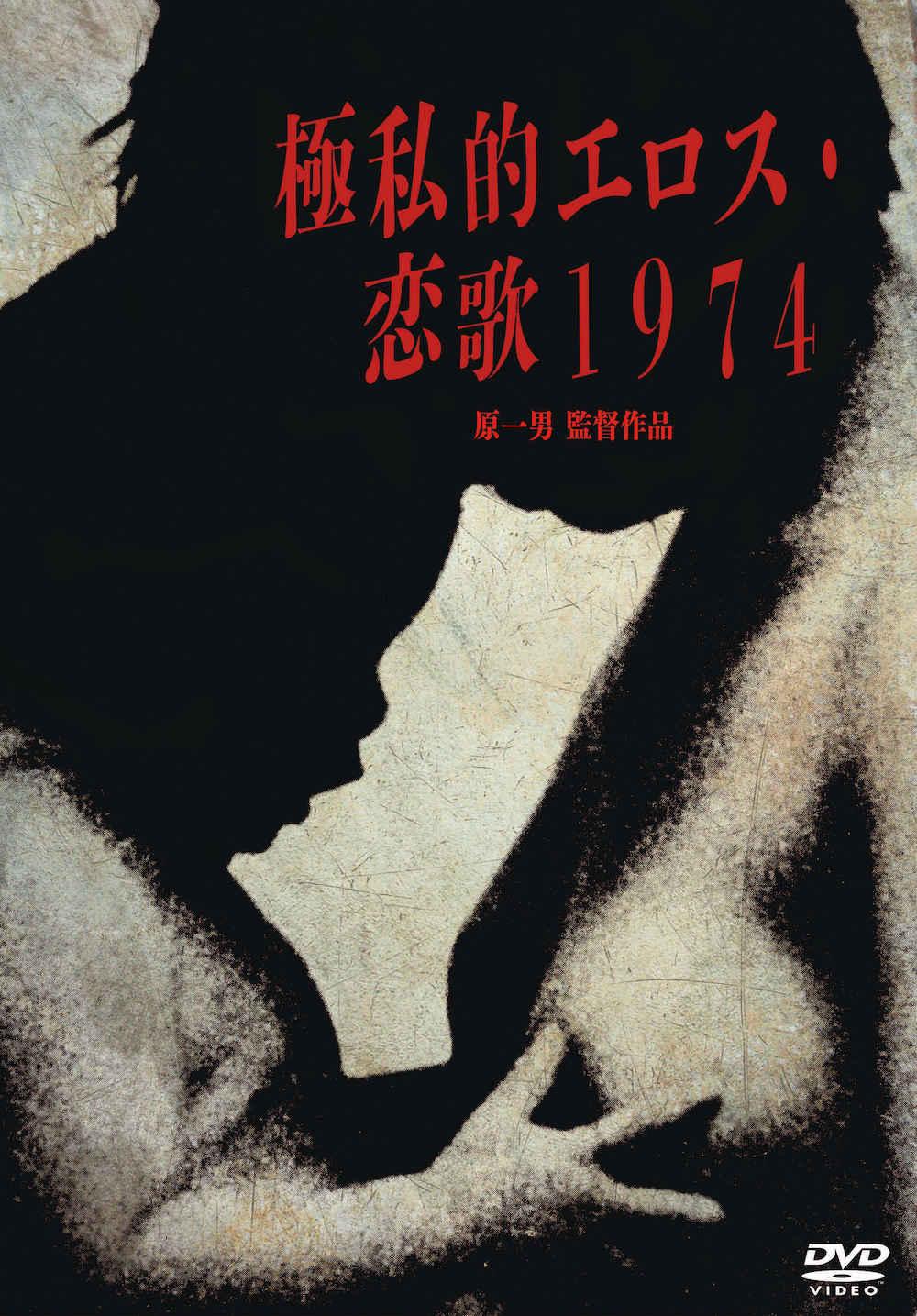 極私的エロス・恋歌1974 / 原一男(監督)