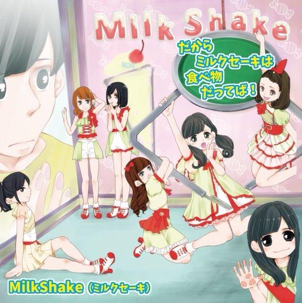 だからミルクセーキは食べ物だってば! / MilkShake