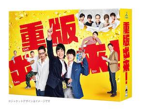 重版出来! DVD-BOX