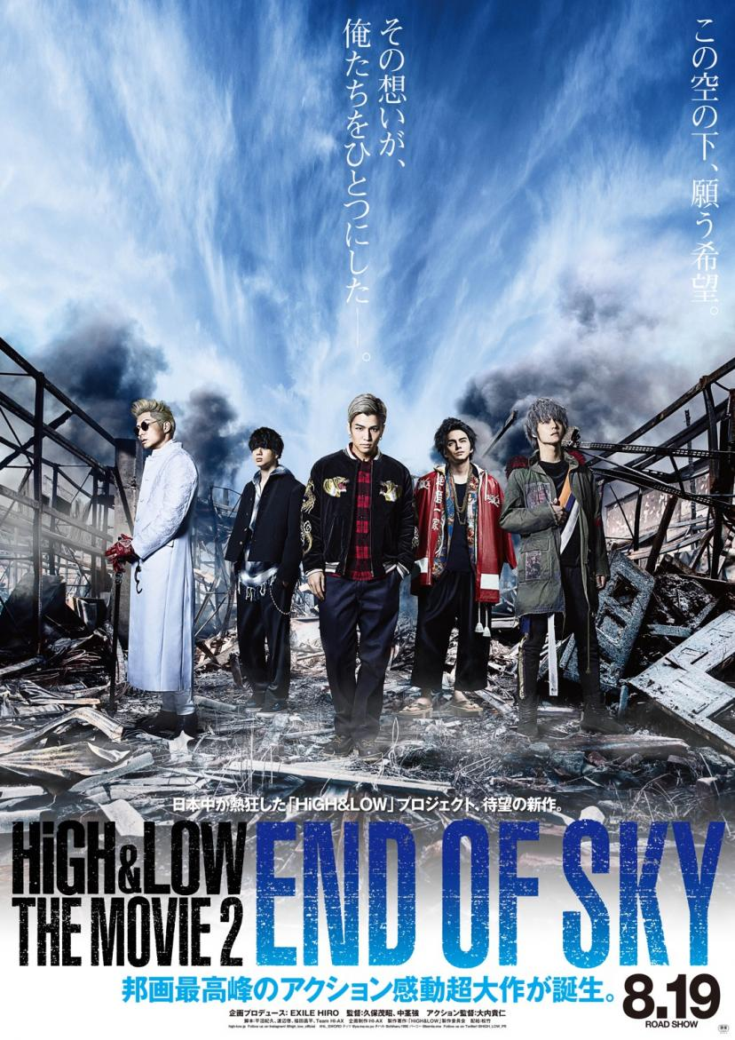 HiGH&LOW THE MOVIE2