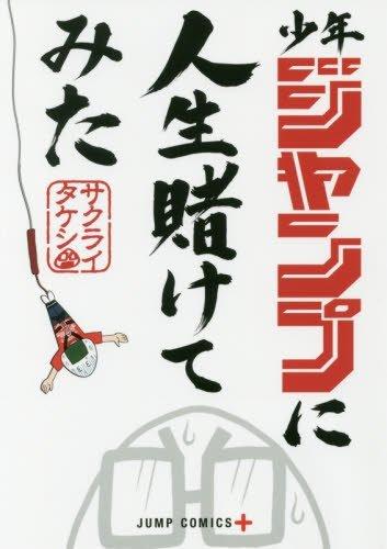 サクライタケシ 「少年ジャンプに人生賭けてみた」