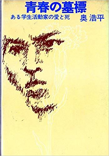 奥浩平「青春の墓標~ある学生運動家の愛と死」