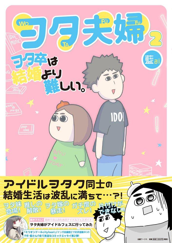 藍 「ヲタ夫婦 2 ヲタ卒は結婚より難しい。」